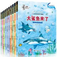 小牛顿动物百科大揭秘10册 儿童探索百科之旅小牛顿动物百科书 *5件