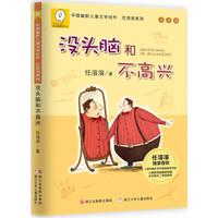 中国幽默儿童文学创作;任溶溶系列:注音版:没头脑和不高兴 *4件