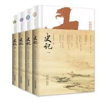 《史记》(精装全4册)