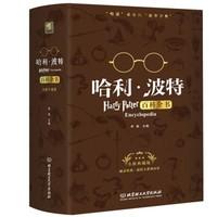 《哈利·波特百科全书》(全新典藏版)