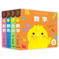 京东PLUS会员 : 《0-2岁小鸡球球洞洞认知书》(套装全4册)