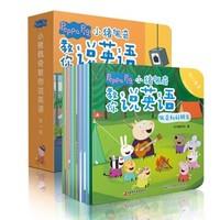 京东PLUS会员 : 《小猪佩奇教你说英语》(第一辑 全8册)