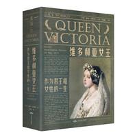 京东PLUS会员 : 《维多利亚女王:作为君王和女性的一生》