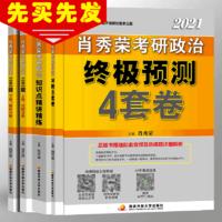 预售《2021考研政治 肖秀荣1000题+知识点精讲精练+冲刺8套卷+预测4套卷》