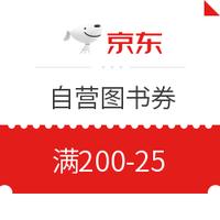 优惠券码 : 京东 自营图书 优惠券