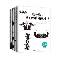 《儿童认知启蒙黑白纸板书》全4册