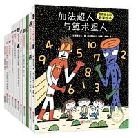 《宫西达也儿童绘本系列全套》(共11册)