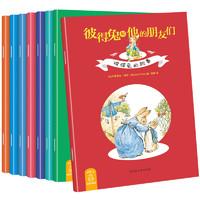 《彼得兔和他的朋友们》(全8册)