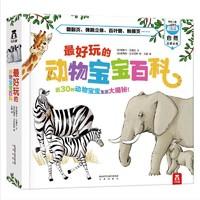 《乐乐趣·好玩的动物宝宝百科》