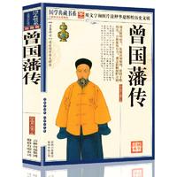 《曾国藩传》图文珍藏版