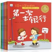 《儿童财商启蒙教育绘本》全5册