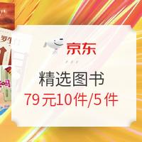 9点领券 : 京东 4月精选图书钜惠