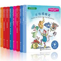 《美国儿童情绪管理与性格培养绘本》全8册