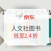 移动专享、促销活动 : 京东 人民文学出版社 部分图书
