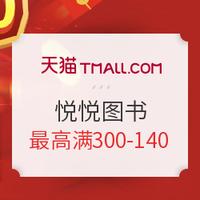 61预售、促销活动 : 天猫 悦悦图书专营店 6.1预售图书