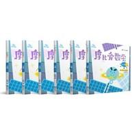 16日0点 : 《摩比爱数学 飞跃篇》套装共6册