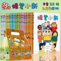 《蜡笔小新漫画书》礼盒爱藏版 共32册