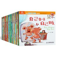 京东PLUS会员 : 《宝宝情绪行为管理小画书》共40册