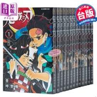 双11预售 : 《鬼灭之刃 1-19》台版漫画书