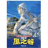 《风之谷 1-7完》宫崎骏 台版盒装漫画