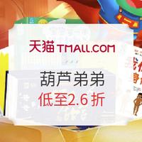 19点领券 : 天猫 葫芦弟弟图书专营店 双11促销