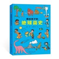 """画给孩子的地球简史 : 精装彩绘本(中国地质学家审读、校正,荣获""""值得向儿童推荐阅读的科普童书。"""") *10件"""