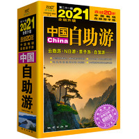 中国自助游(2021全新升级版) *5件