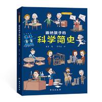"""画给孩子的科学简史 : 精装彩绘本(中国科学院专家审读、校正,荣获""""值得向儿童推荐阅读的科普童书 *10件"""
