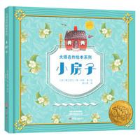 京东PLUS会员 : 《大师名作绘本馆:小房子》精装