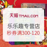 女神超惠买 : 天猫 38节 乐乐趣图书音像专营店 童书促销