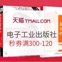 10点开始、女神超惠买 : 天猫 38节 电子工业出版社旗舰店 科技·计算机·经管图书