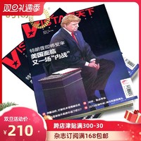 看天下2021年2月起订全年杂志订阅新刊1年共35期时政新闻评论期刊