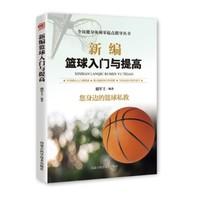 《新编篮球入门与提高》