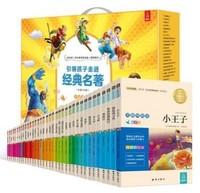 《小学生课外阅读 世界经典名著》(全套36册)