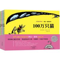 京东PLUS会员 : 《100万只猫+一无所有+一些有趣的东西+淘淘和闹闹》(套装共4册)