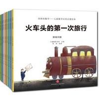 奇妙的数学(套装全8册):路程问题、盈亏问题、浓度问题、本息问题等 *5件