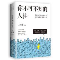 你不可不知的人性:新版 洞悉人性的弱点 成功励志书籍给予生活的勇气 刘墉老师作品 *9件
