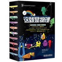 27日0点 : 《美国经典物理科学启蒙全书:这就是物理》(函套10册)