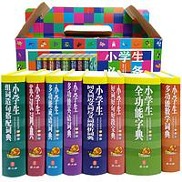 《小学生多功能词典》彩图精美礼盒装全8册