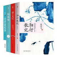 《白洋淀纪事+湘行散记+镜花缘+猎人笔记》(共4册)