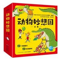 20日8点、京东PLUS会员 : 《动物妙想国全集》(套装 全12册)