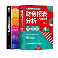 《一本书读懂财务报表+财务报表分析》