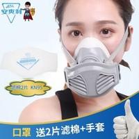 安爽利 防尘口罩雾霾打磨装修工业颗粒物劳保面罩面具防毒 口罩(送2片滤棉+手套)
