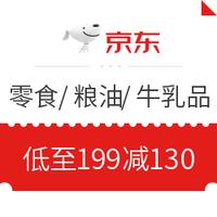 优惠券码 : 京东 零食/粮油/牛乳品等