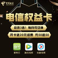 中国电信权益卡 29元/月 视频会员3选1+5GB通用+40G定向+100分钟