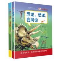 《DK恐龙+虫子我问你系列》(精装全2册)
