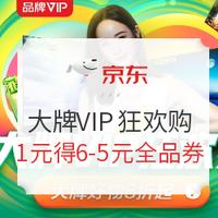 白菜党 : 京东大牌狂欢购 1元购6-5元全品类优惠券