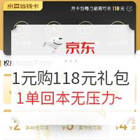 白菜党 : 京喜1元购118元礼包 含4张无门槛优惠券