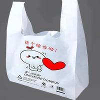 易珀尔 外卖打包袋100只21*35cm