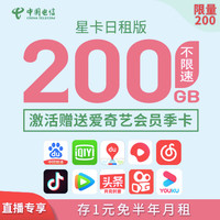 中国电信卡200G全国通用4g上网卡电信手机卡